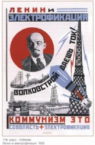 vintage Russian poster - Lenin and electrification 1925